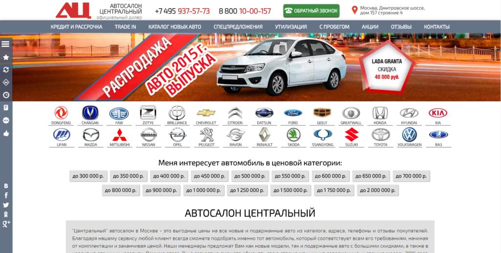 Автосалоны в москве цены центральны автосалон столичный в москве