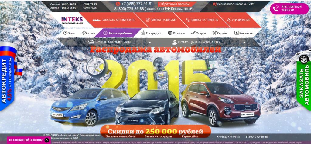 Автосалон в москве интекс отзывы автосалон новых машин в москве ауди