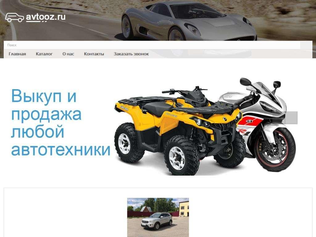 Автосалон Орехово-Зуево