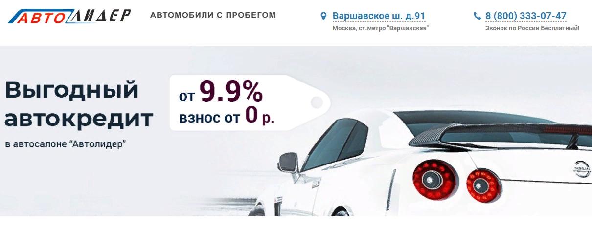 АвтоЛидер Варшавка