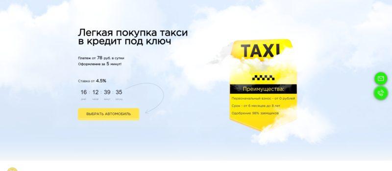Твое Такси