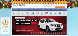 ПИК-авто - www.pik-auto.ru