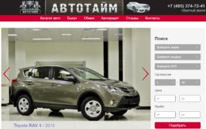 Автотайм - auto-time.org