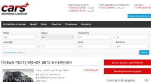 Карс Плюс - carsplusauto.ru