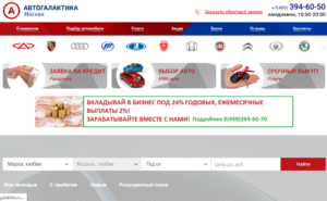 Автогалактика - aavtogalaktika.ru