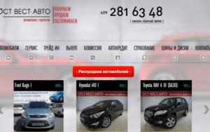 Ост Вест Авто - www.owauto.ru