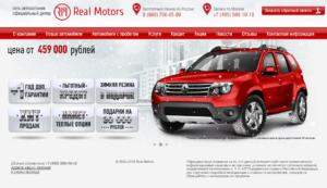 Реал Моторс - real-motors.net