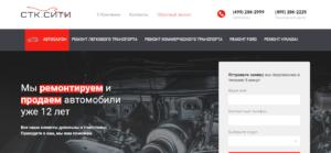Стк Сити - stkcity.ru