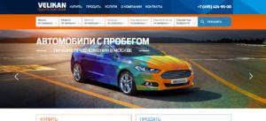 Великан-Авто - velikan-auto.ru