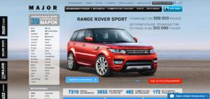 Мэйджор Авто - www.major-auto.ru