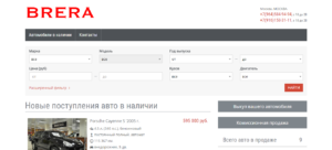 Брера - carsbrera.ru