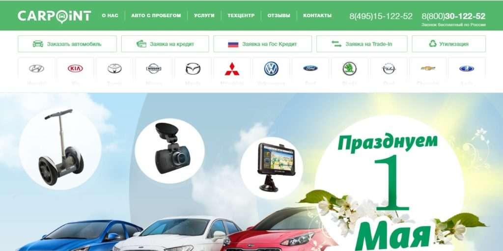 Карпоинт - cars-point.ru