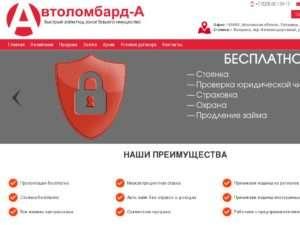 Автоломбард-А - autolombard-a.ru