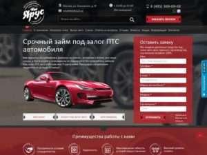 Ярус - avtozalogcredit.ru