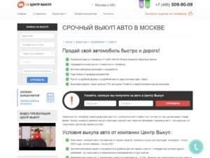 ЦентрВыкуп - vykupavtomsk.ru