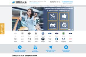 Автогранд - avtogrand-m.ru