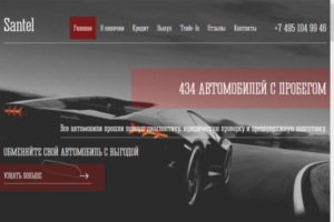 Сантель - santel-auto.ru